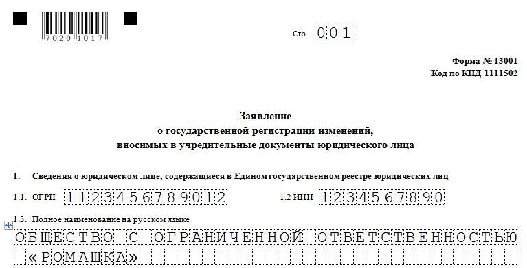 Регистрация изменений вносимых в устав ооо скачать налоговую декларацию 3 ндфл за обучение