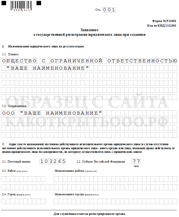 Образец заявления на регистрацию ооо если учредитель иностранец декларация 3 ндфл на проценты при покупке квартиры
