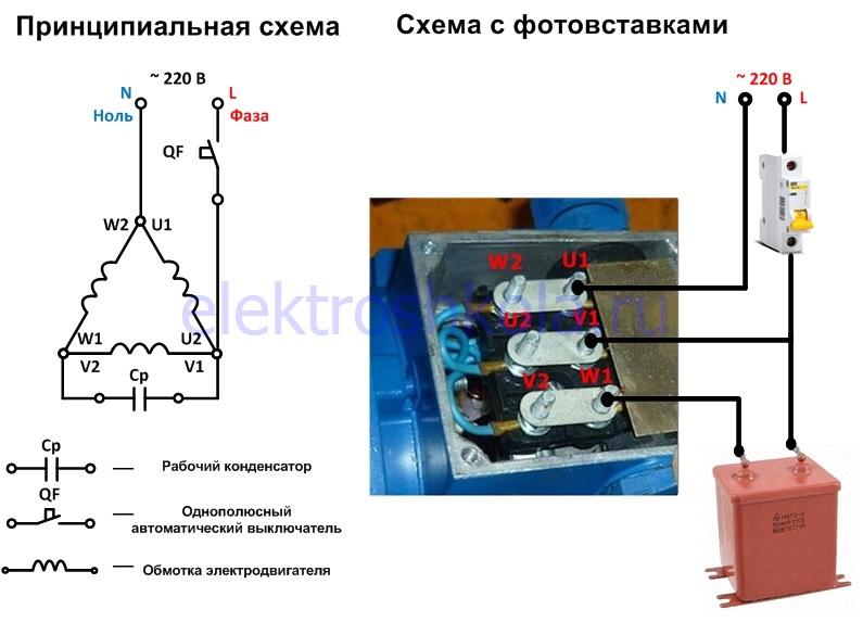 Схема подключения электродвигателя 380 на 220 через конденсаторы