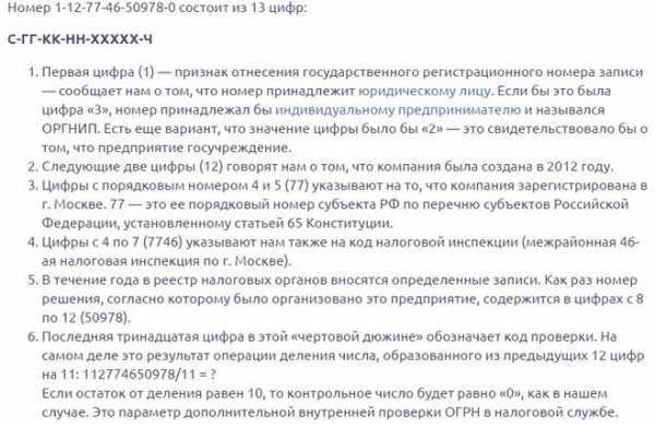 Огрн расшифровка аббревиатуры в бухгалтерии налоговая декларация 2 ндфл онлайн