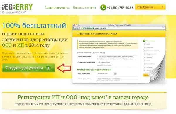 Список документов после регистрации ооо электронная отчетность камеральной проверки