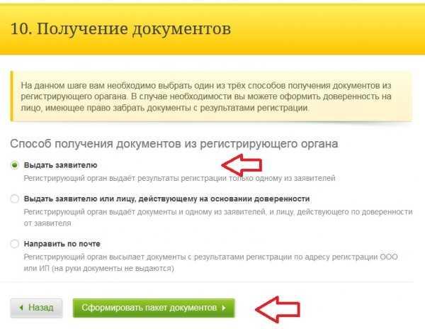 Регистрация ооо доверенность от заявителя электронная отчетность в банк россии